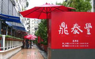 Din Tai Fung's Zhongxiao Store in Taipei City